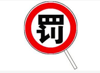 处罚 | 违规为企业颁发ISO 9001认证证书,这家机构被罚5万