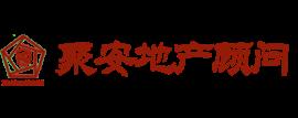 青岛聚安地产顾问有限公司