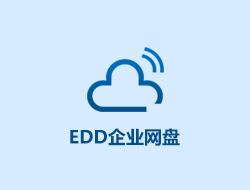 EDD企业网盘