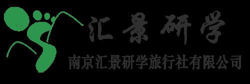 研学旅行,南京汇景