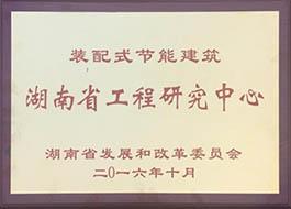 湖南省工程研究中心