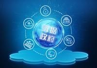 亚博体育app下载安卓版大数据聚合分析平台