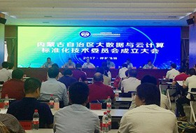 内蒙古自治区大数据与云计算标准化技术委员会成立