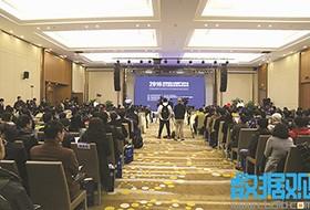 2016首届南京大数据产业年会暨大数据发展高峰论坛在中国(南京)软件谷楚翘城会议中心成功举办