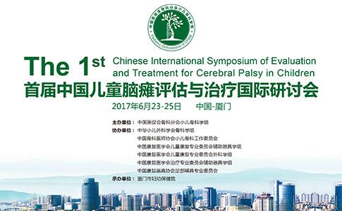 热烈祝贺首届中国儿童脑瘫评估与治疗国际研讨会圆满成功