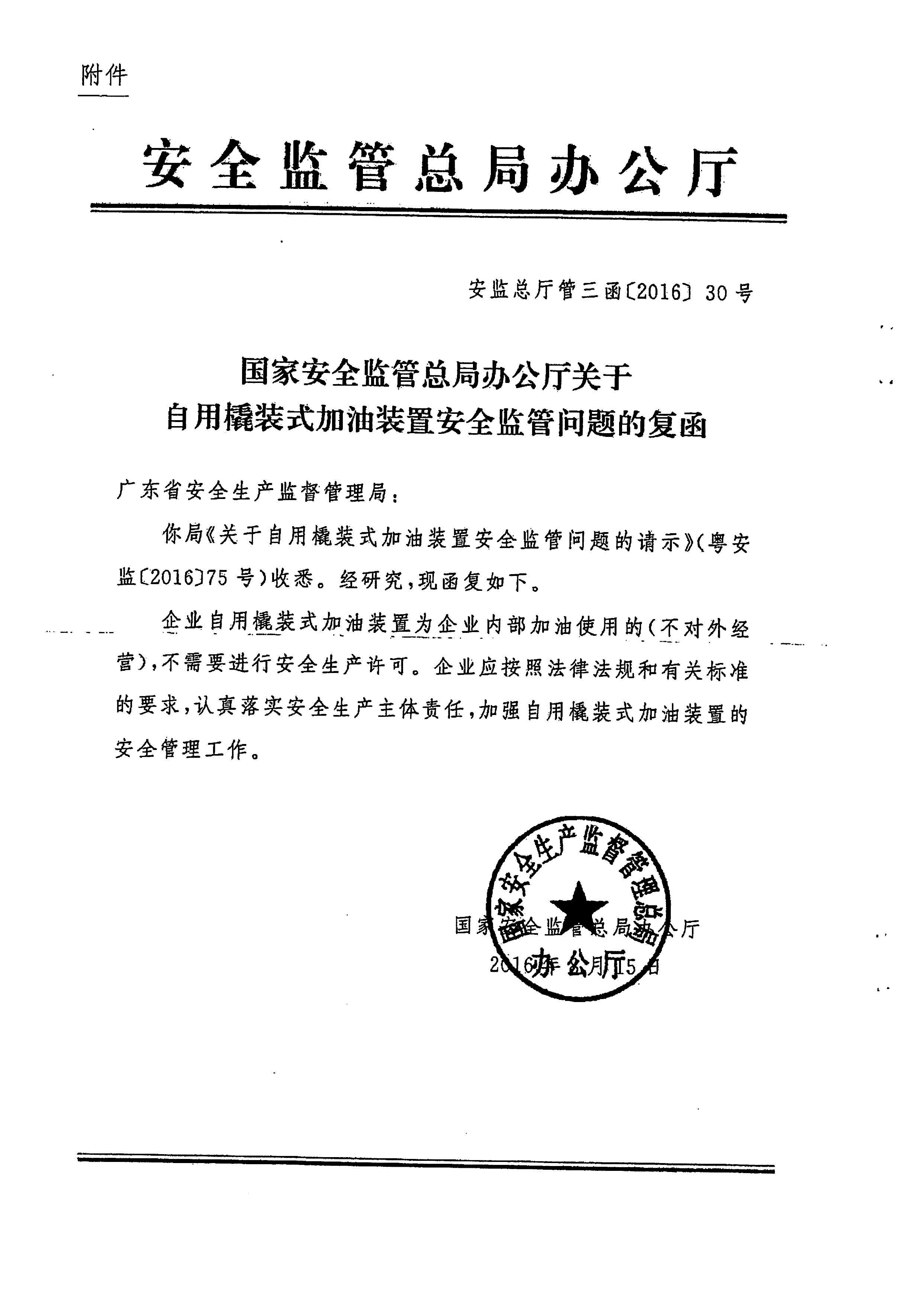 国家安全监管总局办公厅关于自用撬装式manbetx万博装置安全监管问题的复函