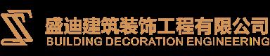 成都办公室装修装饰-南宁市盛迪建筑装饰工程有限公司