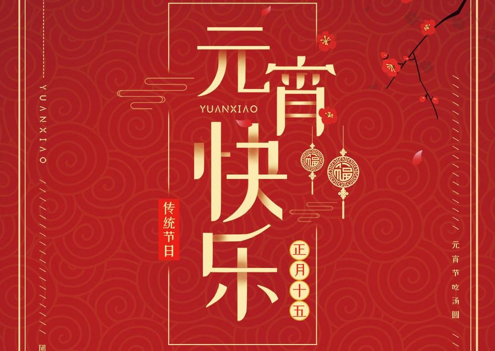 红星杨祝您元宵节快乐~