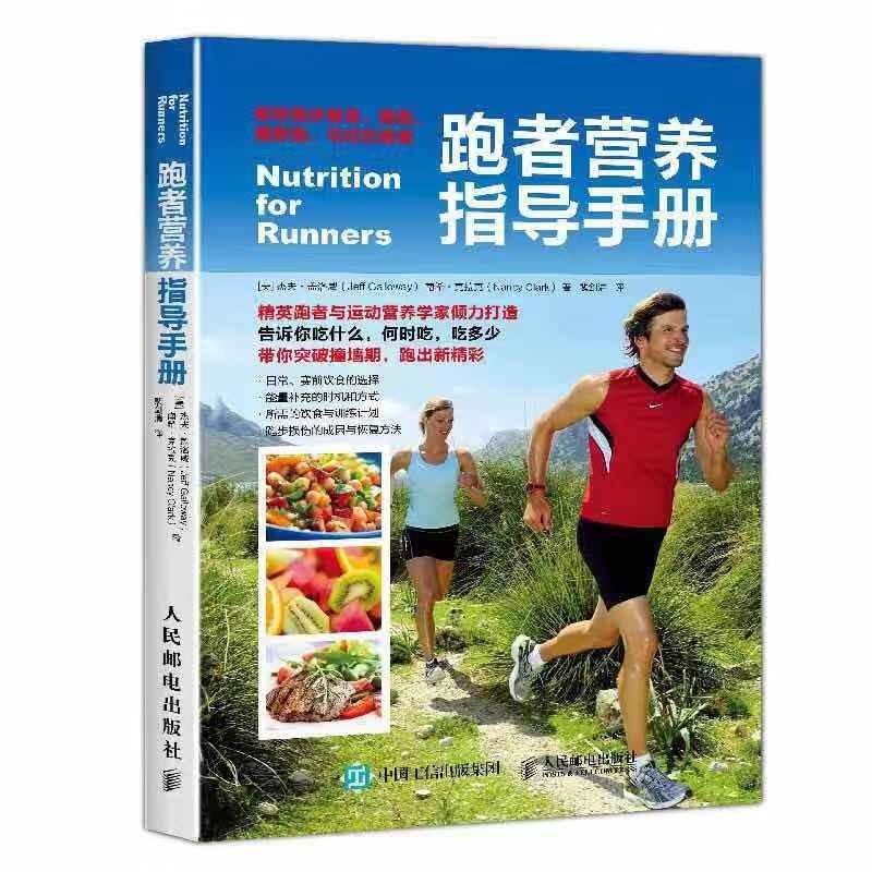 跑步者营养手册