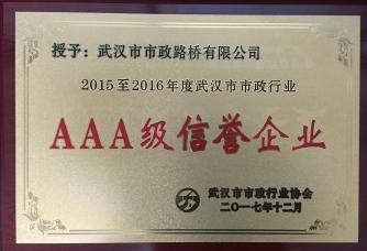 2015至2016年度武汉市市政行业AAA级信誉企业
