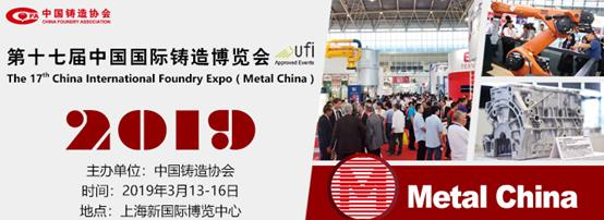 opesport科技将参加2019年第十七届中国国际铸造博览会