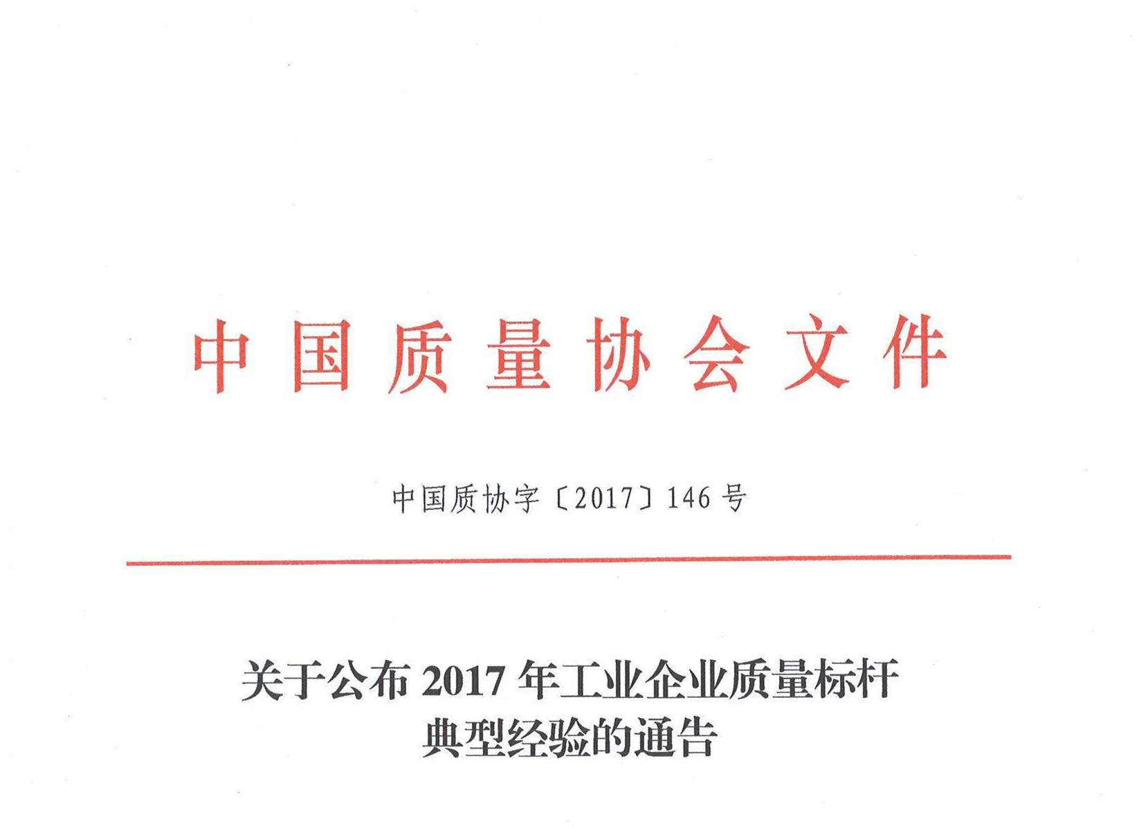 """乐虎国际pt手机客户端医疗荣获2017年工业企业""""质量标杆""""称号"""