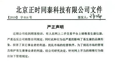 【严重声明】二手交易平台销售娱乐世界1960注册康仪器,严重违反公司销售合同规定