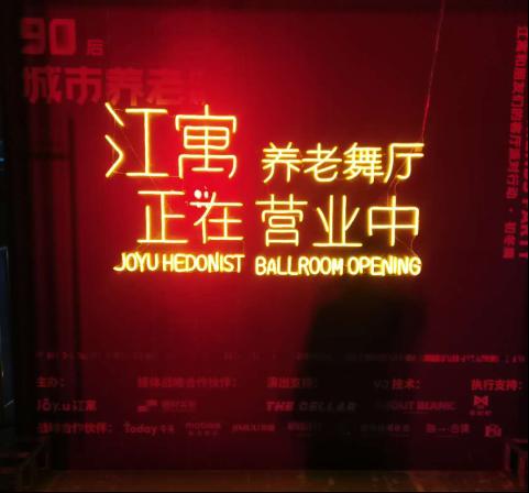 星铭恺x江寓 90后城市养老计划