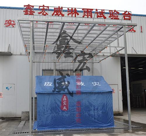 热烈庆祝鑫宏威齐乐娱乐app淋雨试验台建成运行