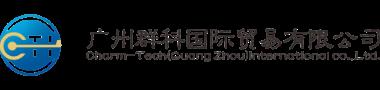 广州群科国际贸易有限公司