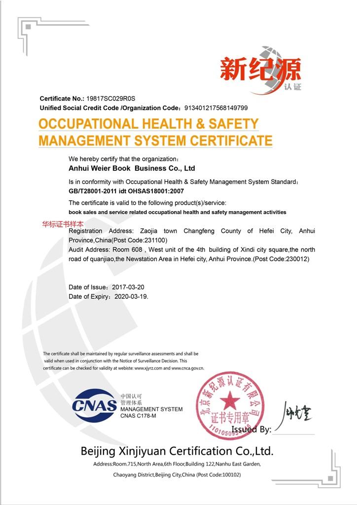 OHSAS18001证书样本英文