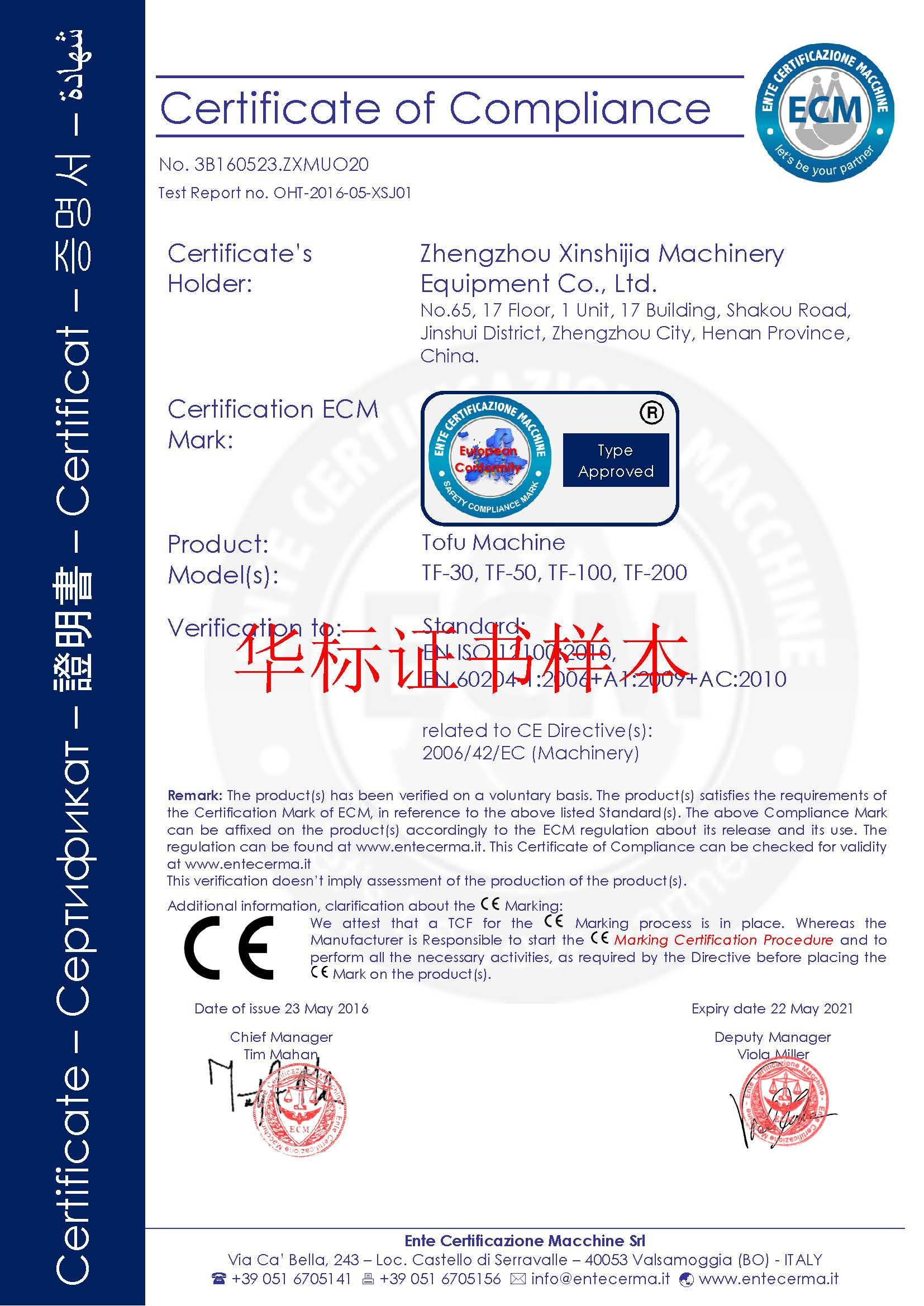 CE证书样本MD2