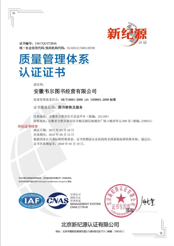 ISO9001證書樣本中文