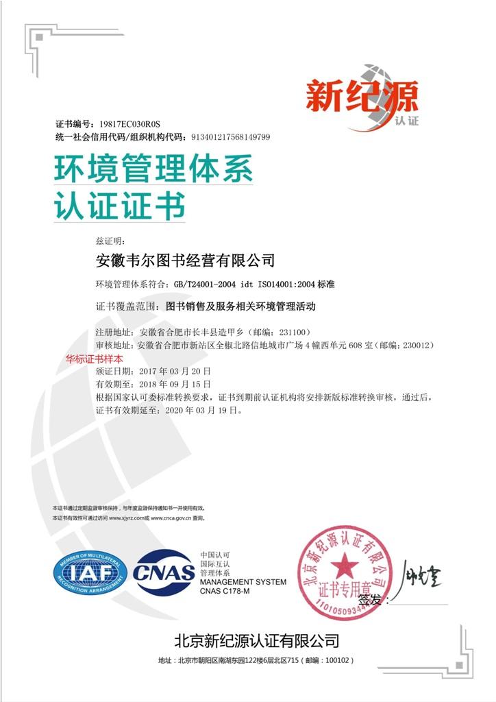 ISO14001證書樣本中文
