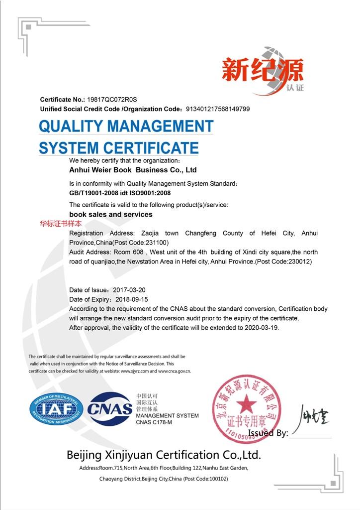 ISO9001證書樣本英文