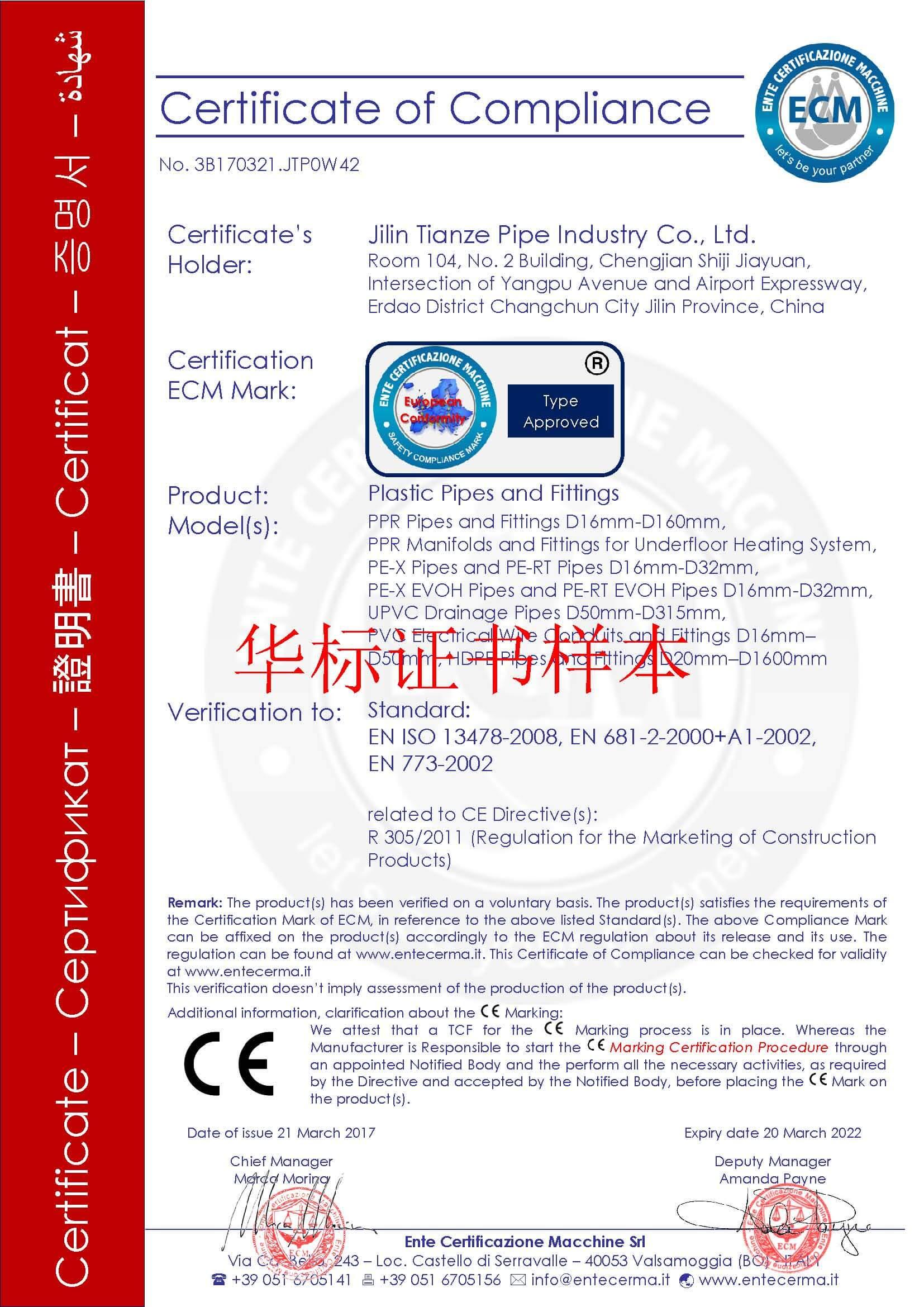 CE证书样本CPR1