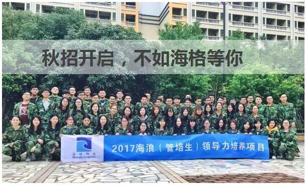 开撩|海成长·你做主—海格物流2018校园招聘正式启动
