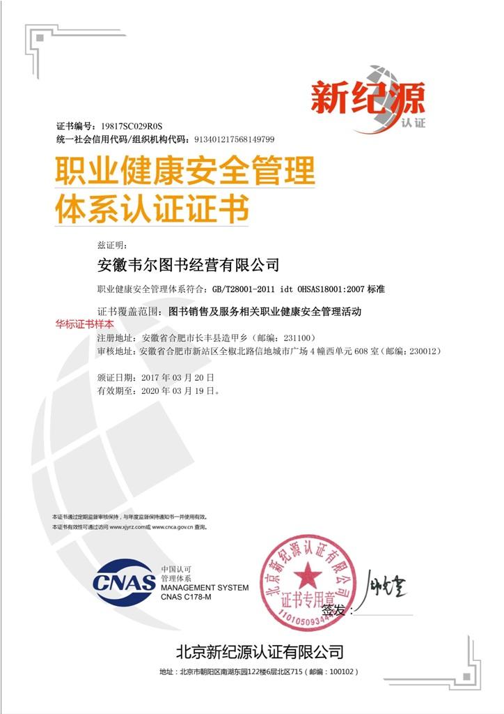 OHSAS18001證書樣本中文