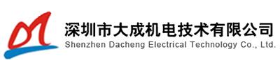 深圳市大成机电技术有限公司