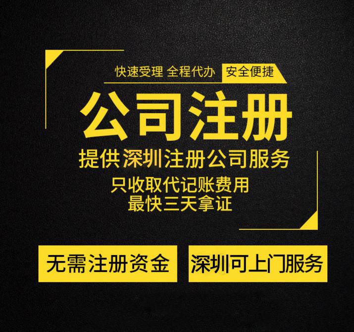 深圳注册公司,注册公司,深圳公司注册