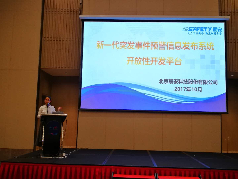 辰安科技受邀参加2017中国气象服务协会年会  并发表主题演讲