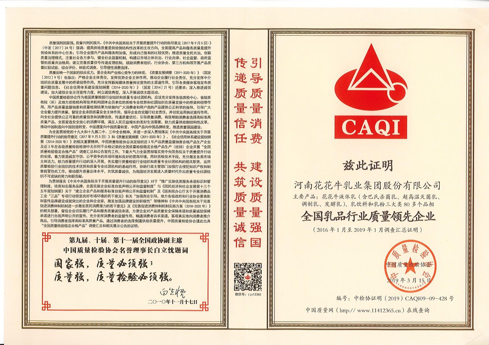 全国乳品行业质量领先企业