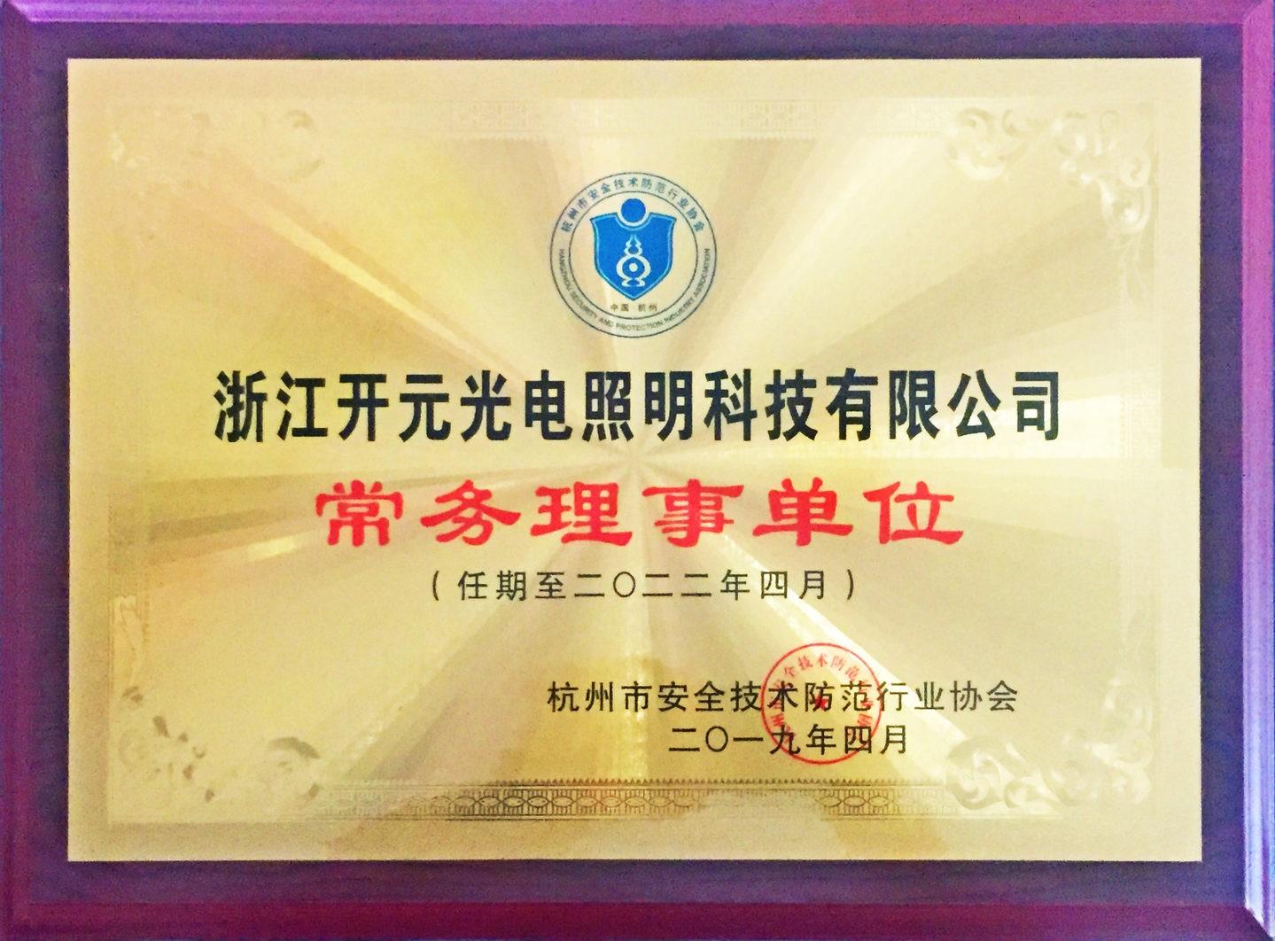 热烈庆祝我司荣获杭州市安全技术防范行业协会常务理事单位