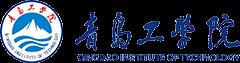 青島工學院