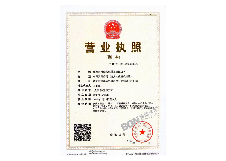 法人营业执照(三证合一)