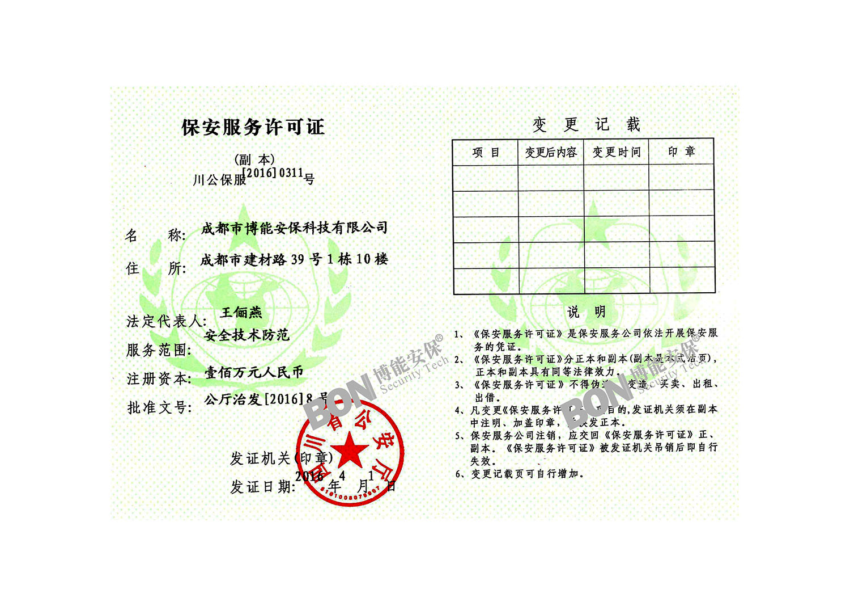 保安服务许可证(编号:川公保服[2016]0311号)