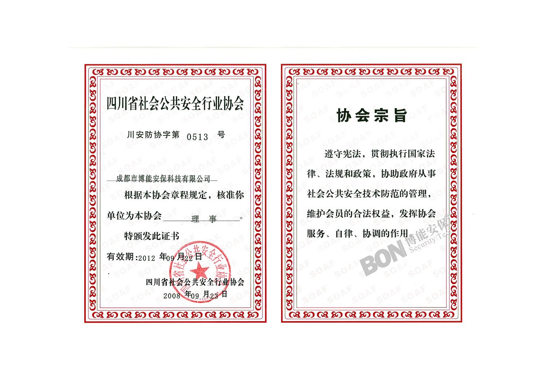 安防协会理事证(编号:川安防协字第0513号)
