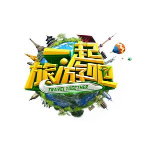 广东广播电视台经济频道 《一起旅游吧》