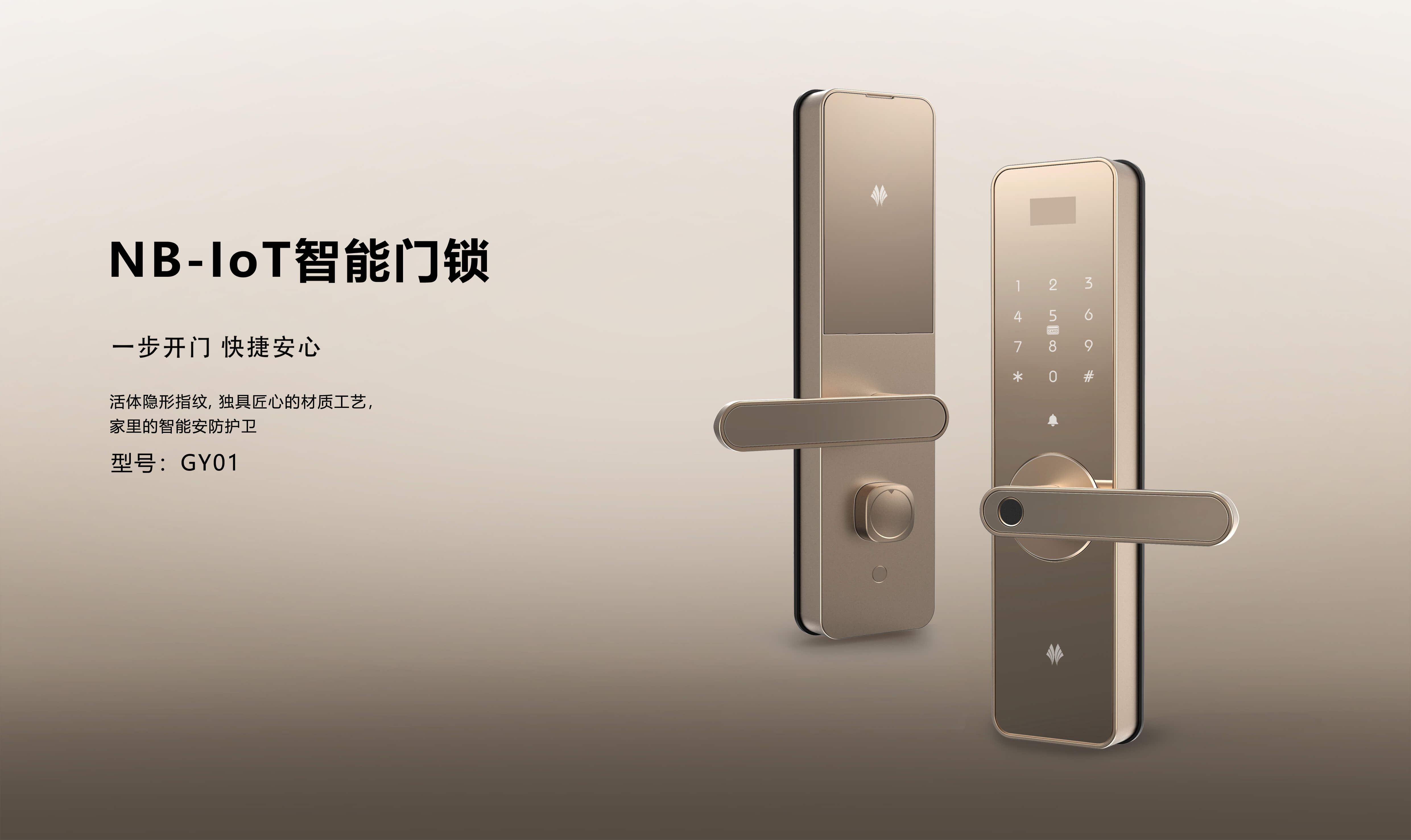 NB IoT智能门锁-GY01
