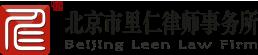 北京企業法律顧問-北京市里仁律師事務所
