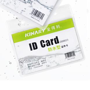 優質防水證件卡(橫式)OS9022