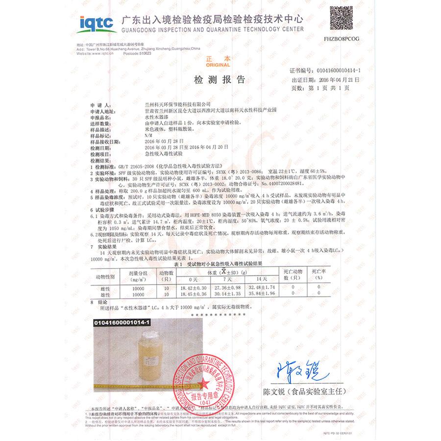 雷竞技app下载官方版木器漆检测报告
