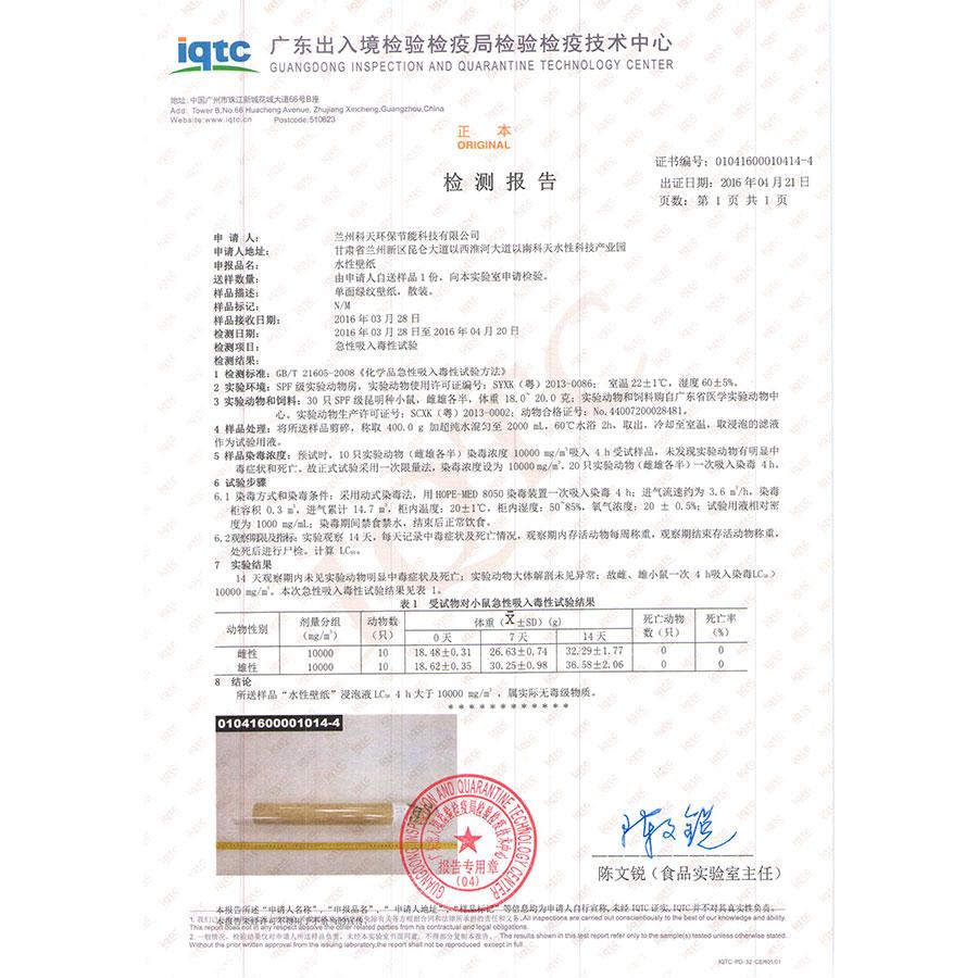 雷竞技app下载官方版壁纸检测报告