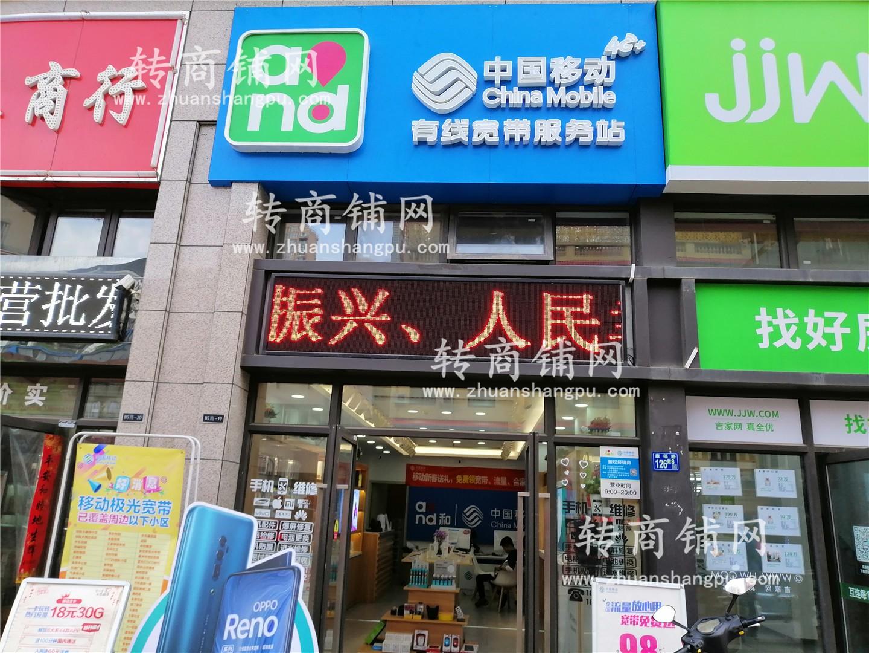 方圆5里唯一中国移动营业厅优转