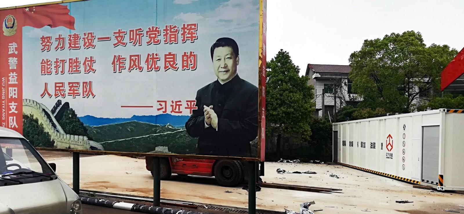 中国人民武装警察部队湖南益阳支队