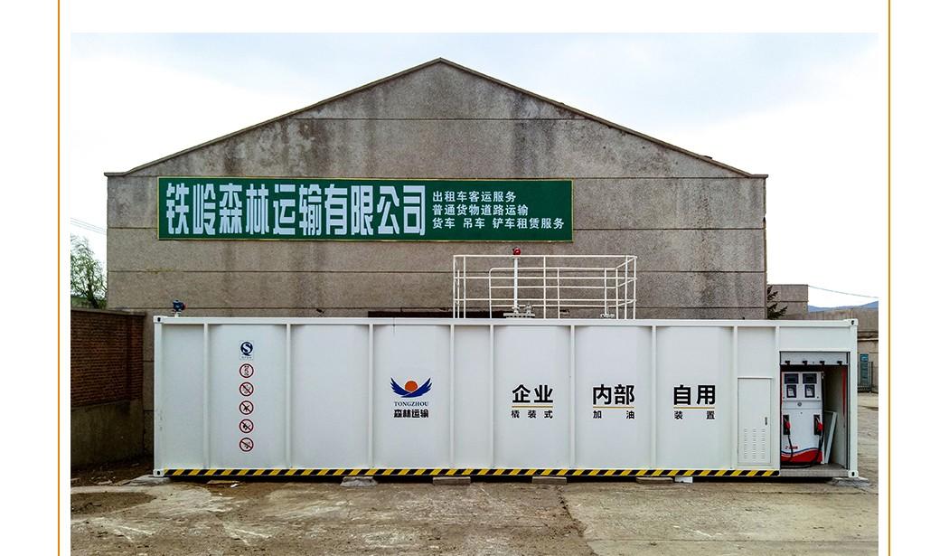 铁岭森林运输有限公司