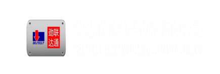 广州市劲达联通电子设备有限公司