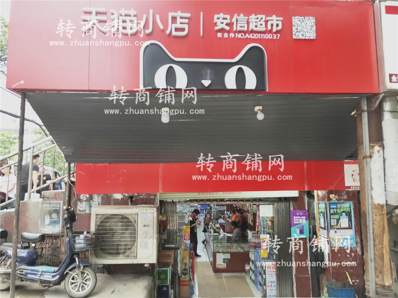 洪山10年老店/日销8-1万便利店急转