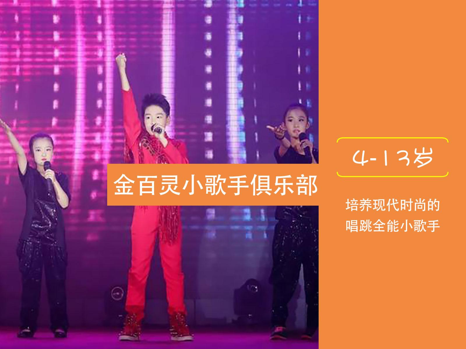 金百灵小歌手俱乐部音乐会邀请函
