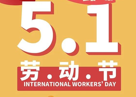 51快乐 | 劳动人民最光荣!